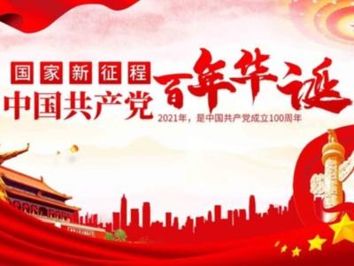 济南包装盒定制厂家同祝中国共产党成立100周年!