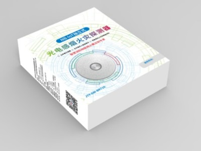 济南礼品盒定制厂家印刷的火灾探测器包装盒,竟暗藏机关