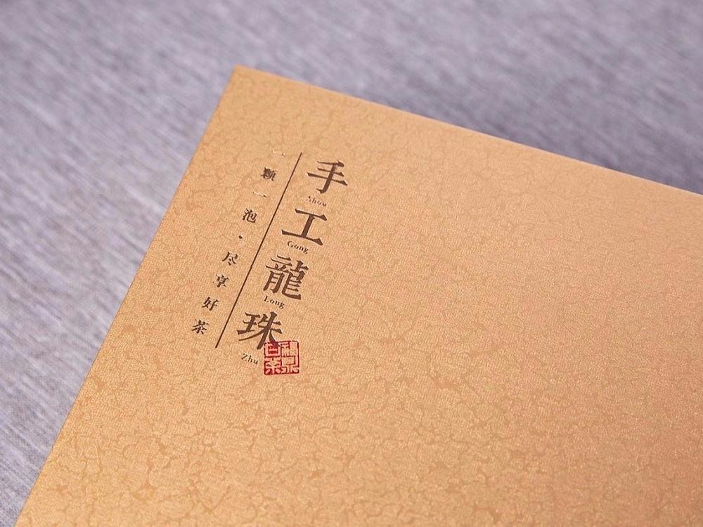 茶叶包装盒_济南包装盒定做厂_济南恒印包装有限公司
