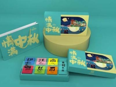 中秋节来临,包装盒定制厂家设计的月饼礼盒要走时尚简约风....