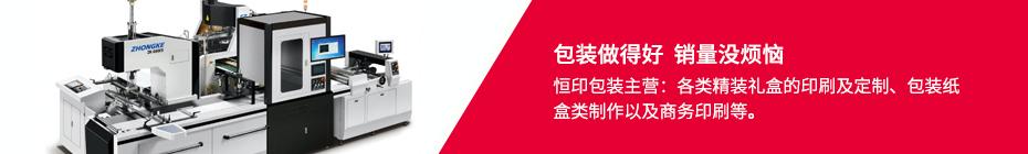 济南纸盒生产厂家